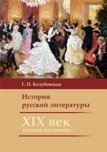 История русской литературы (XIX век, первая половина)